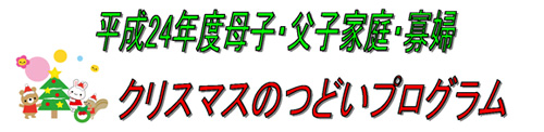 C2012_title